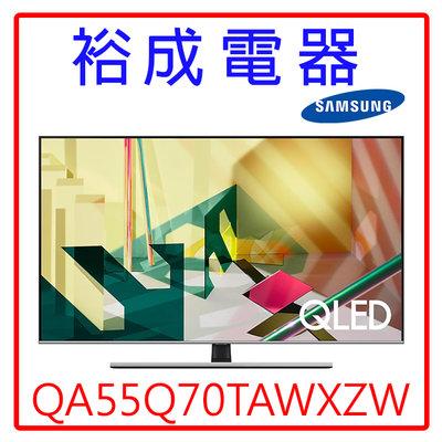 【裕成電器‧來電享便宜】三星55吋QLED 4K聯網液晶電視QA55Q70TAWXZW 另售TH-55HZ1000W