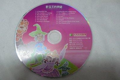 【彩虹小館T14】兒童CD~歐茲王的寶藏_佳音英語劇團