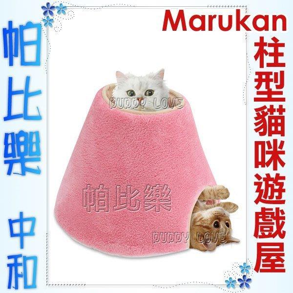 ◇帕比樂◇日本Marukan.圓柱型貓咪遊戲屋【MK-CT-250】多功能遊戲、睡床兩用窩