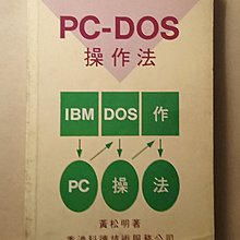 IBM PC-DOS 操作法