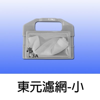 【兩個100元免運費】 東元洗衣機濾網 過濾網 QA-6591 QA-9081 QA-9091 W1018FW