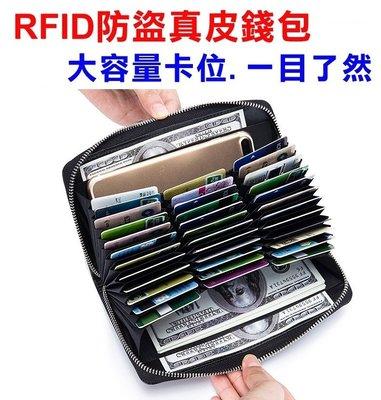 【盛精品】RFID防盜真皮錢包 ☆大容量卡位一目了然 男長夾/皮夾/卡包/信用卡夾 {111}