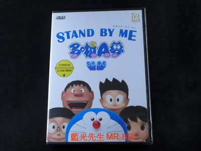 [DVD] - 哆啦A夢 Stand By Me Doraemon - 伴我同行