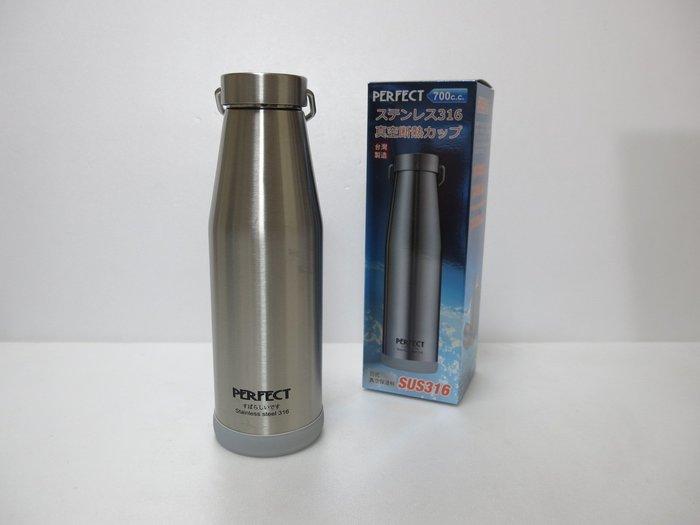 【兩支免運】PERFECT 日式316)不鏽鋼真空保溫瓶/單車壺-700cc (露營 環保水壺 理想牌 臺灣製)