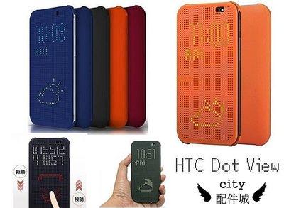 [配件城]HTC M8 立顯皮套 M8 智能 休眠喚醒 智能皮套 智慧 保護套 M8 Dot View