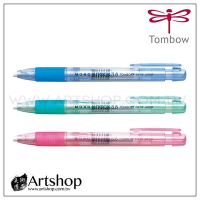 【Artshop美術用品】日本 TOMBOW 蜻蜓 MONO zero 3.8 筆型細字橡皮擦 (丸型)