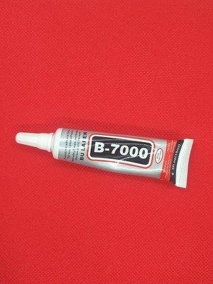 【手機寶貝】B7000 膠 B-7000 粘合膠 膠水 萬用膠 手機 螢幕 貼鑽
