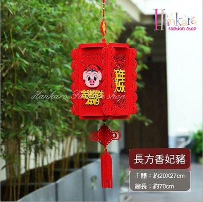 ☆[Hankaro]☆ 春節系列商品植絨DIY長方香妃豬鏤空燈籠掛飾(單個)