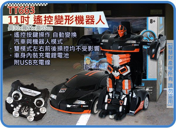 =海神坊=TT663 甩尾 11吋 2.4G遙控變形機器人 橙色 飄移戰神 變形金鋼 變形車 機器人變汽車 汽車變機器人