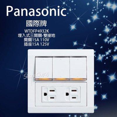 未稅260 Panasonic 國際牌 國際開關 星光系列 WTDFP4932K 三開關 接地雙插座 附蓋板 雙插附接地