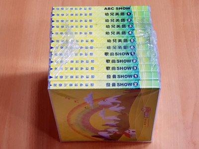 全新未拆 喬登數位美語 資優兒童教學軟體 ABC SHOW+幼兒美語1~6+歌曲SHOW 1~3+發音SHOW1~2