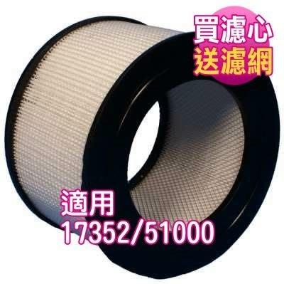【 怡悅HEPA濾心】,適用 honeywell 17352/51000空氣清淨機