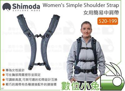 數位小兔【Shimoda 520-199 女用簡易中肩帶】Women's Simple Shoulder Strap