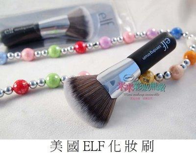 【米米彩妝無敵】美國ELF化妝刷 #96001 粉底刷 蜜粉刷 腮紅刷 新祕 考試 特價390元