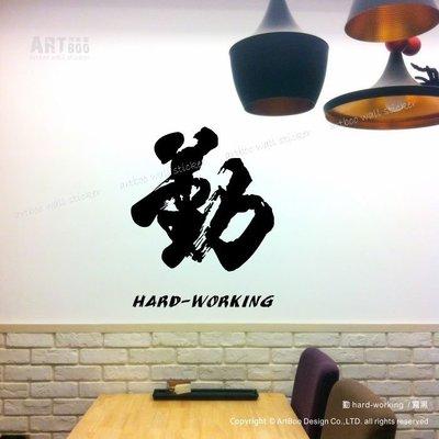 阿布屋壁貼》勤-M‧牆貼窗貼 防水貼紙 中國書法字 書房佈置 hard-working 文青