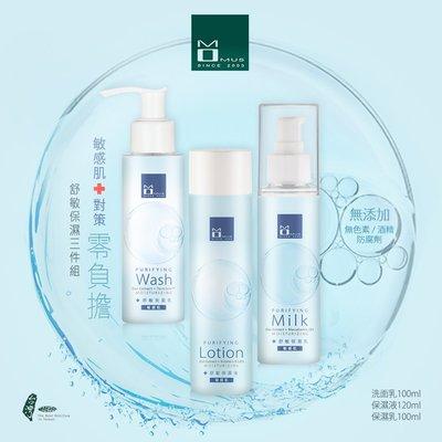 【組合95折】MOMUS 舒敏保濕基礎組(三件)。敏感肌對策。洗面乳+保濕液+保濕乳。燕麥萃取+舒緩草本精萃