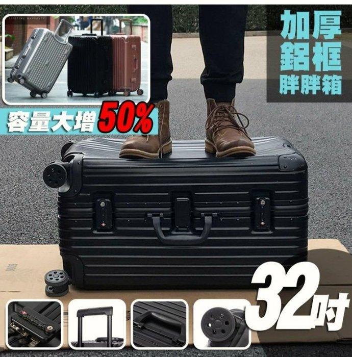 """32吋防刮""""加厚鋁框胖胖行李箱 登機箱 收納箱~SMG@雜貨舖~(M)"""