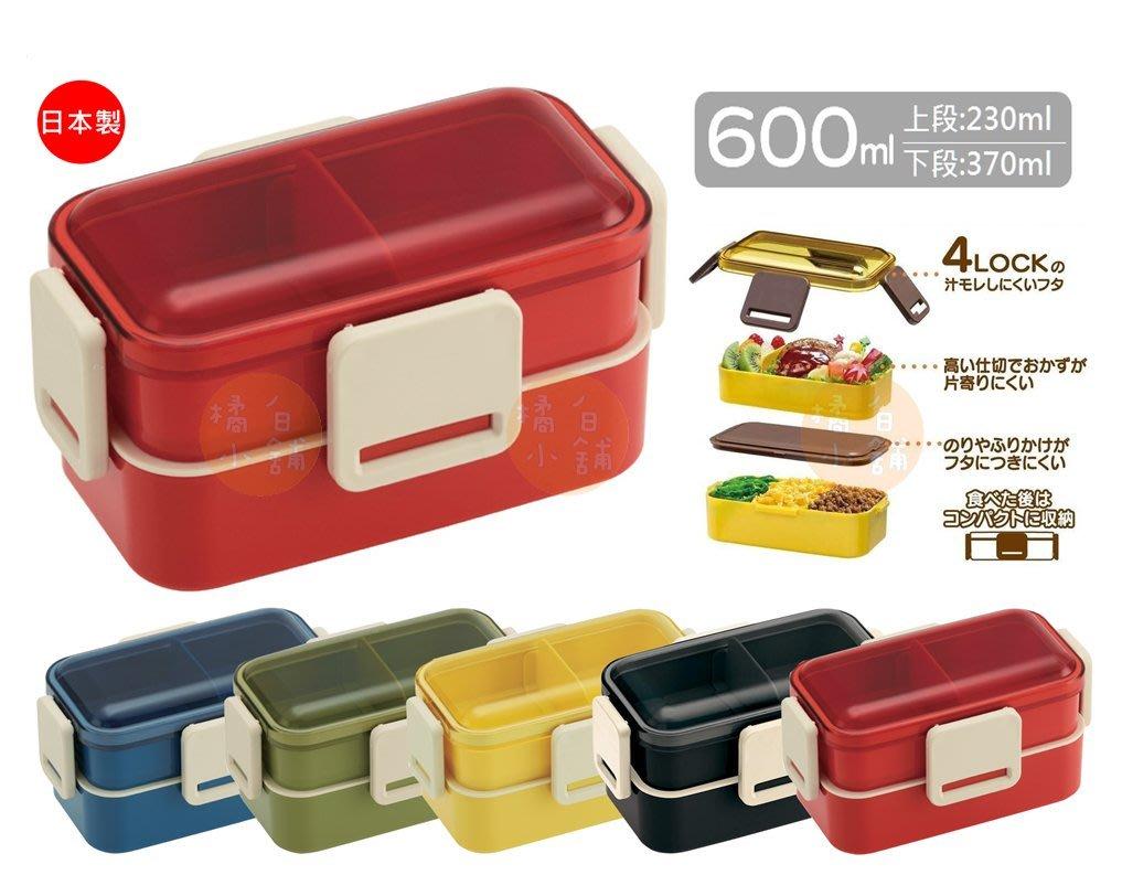 【橘白小舖】(日本製)(共五色)日本進口 SKATER 單手便當盒 600ml 繽紛雙層系列 便當 便當盒 防漏