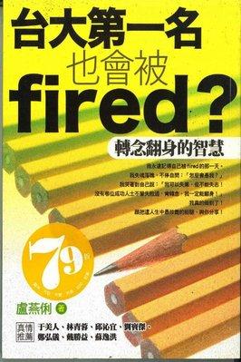 【凱立】生捱智庫--台大第一名也會被fired?     作者:盧燕俐     全新未拆