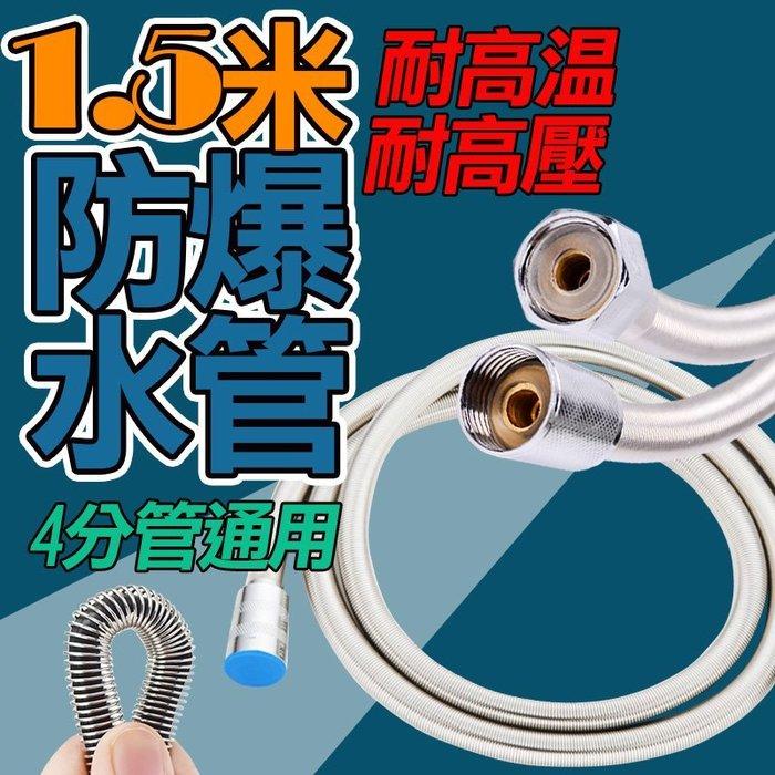 【現貨-免運費!台灣寄出】1.5米防爆水管 耐高溫耐高壓 4分接頭通用 靜音【WH099】