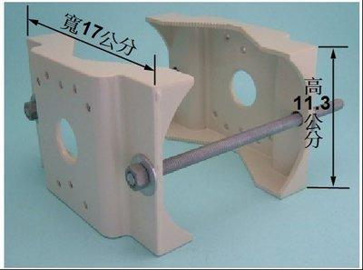 【玩美主意】二片式路燈支架/腳架 (鐵管適用) ~監視器材/監視系統/監視器攝影機專用 可取海康大華環名昇銳