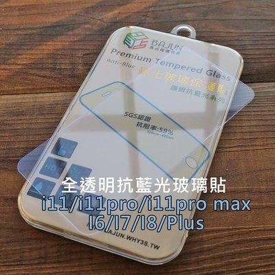 【貝占】Iphone 11 pro X Xs Max Xr 抗藍光 藍光 護眼 玻璃貼 鋼化玻璃 貼膜 保護貼