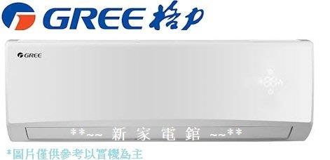 *~新家電錧~*【GREE格力】[ GSDP-63CO/GSDP-63CI ] 8-9坪變頻冷專分離式【實體店面】