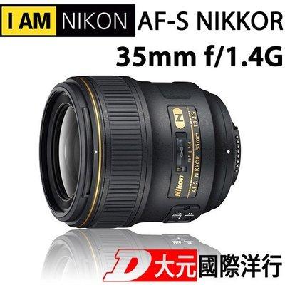 *大元˙台北*【現金優惠】Nikon AF-S 35mm F1.4G ED  大光圈 公司貨 1