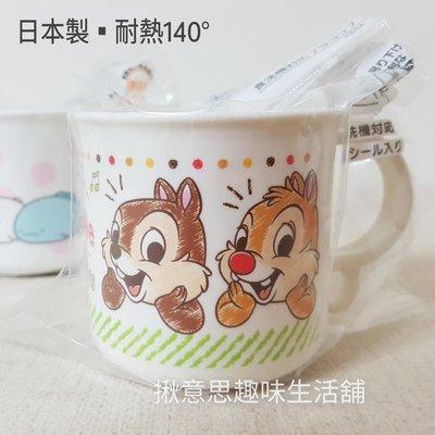日本製正版奇奇蒂蒂水杯 現貨/日本進口 花栗鼠 奇奇與蒂蒂水杯 耐熱杯 冷水杯 日貨