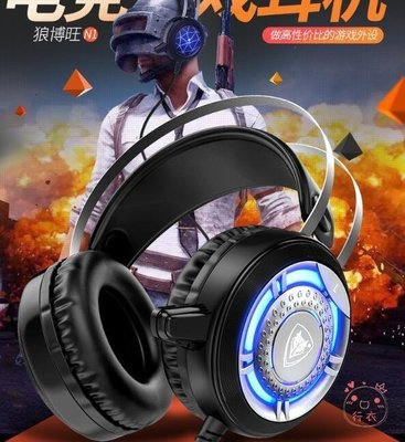 耳罩式耳機電腦耳機頭戴式臺式電競游戲耳麥網吧帶麥吃雞cf海淘吧/海淘吧/最低價DFS0564