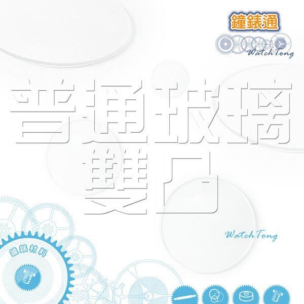 【鐘錶通】普通玻璃-雙凸 405~450 ├手錶玻璃/弧面鏡面/SEIKO/CITIZEN/代用玻璃┤