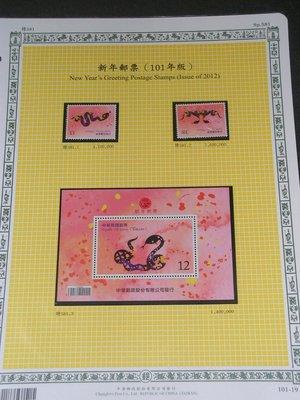 【愛郵者】〈活頁卡〉101年 新年-四輪蛇 2全+小全張 上品 原膠 直接買 / 特581(專581) L101-19