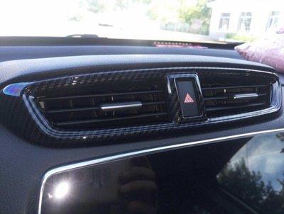 【安喬汽車精品】本田 HONDA CRV5 五代 水轉 卡夢 中控空調冷氣出風口 卡夢紋路面板 冷氣面板 貼片