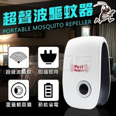 超音波電子驅蚊器 驅蟲器 驅鼠器 ABS環保阻燃材質 環保超音波(V50-2172)