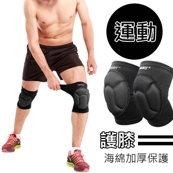 橘子本舖* 護膝 保護 運動 加厚 防撞 運動護膝 舉重 騎車 舞蹈 跪地 降低運動傷害