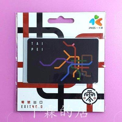 零號出口XIPASS 一卡通  台北-黑