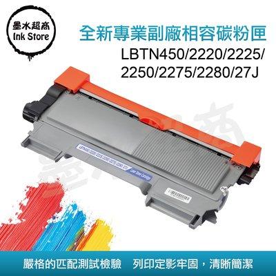 Brother TN-450 TN450 碳粉匣/ DCP-7060D/ HL-2240D/ FAX-2840/ 墨水超商 台北市