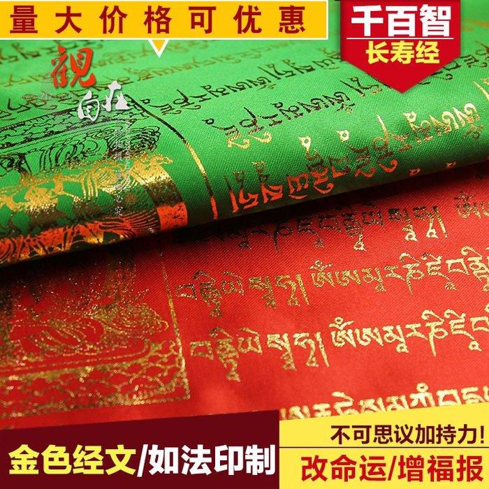 聚吉小屋 #千百智經幡長壽佛經金字經文西藏佛教用品五色經旗風馬旗龍達20面