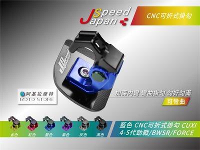 JS 掛勾 藍色 CNC 可折式掛勾 掛鉤 掛勾底座 六代 四代勁戰 五代勁戰 BWSR FORCE CUXI RSZ