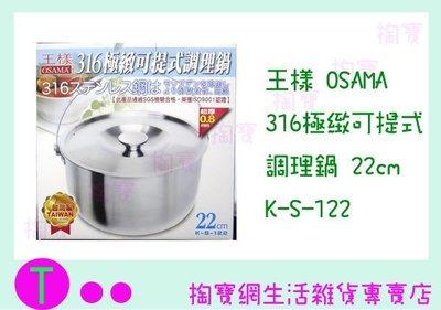 王樣 OSAMA 316極致可提式調理鍋 K~S~122 22cm 萬用鍋 超厚 已含稅ㅏ掏寶ㅓ