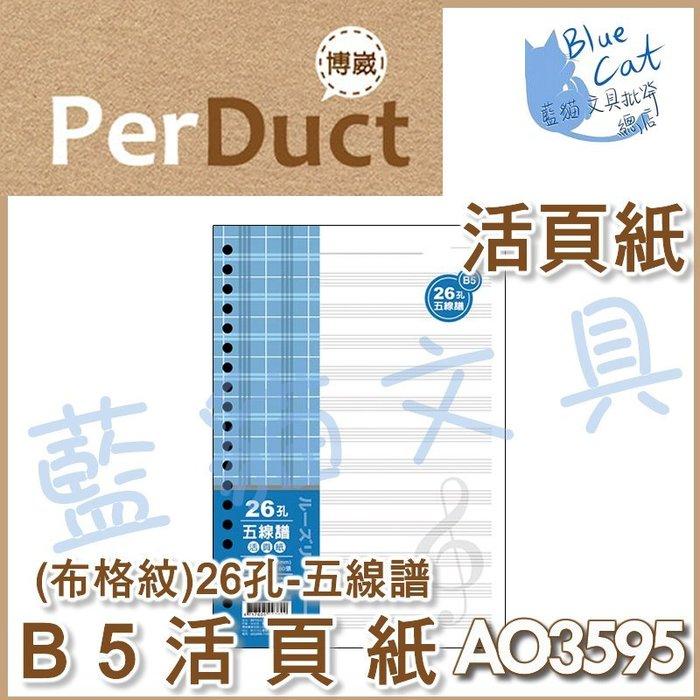 【可超商取貨】補充頁/隨手記【BC52370】〈AO3595〉B5 26孔布格紋五線譜活頁紙/包《博崴》【藍貓文具】