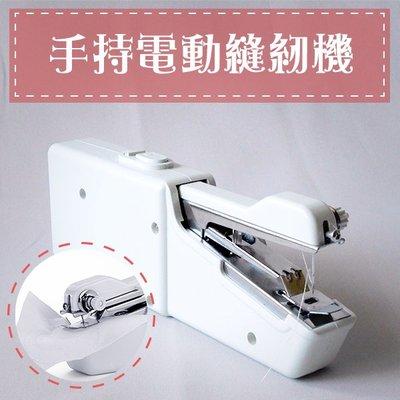 ~贈品 ~B3689 手持電動縫紉機 家用掌上型小型迷你縫衣機 簡易便捷袖珍裁縫機 手縫裁衣 工具