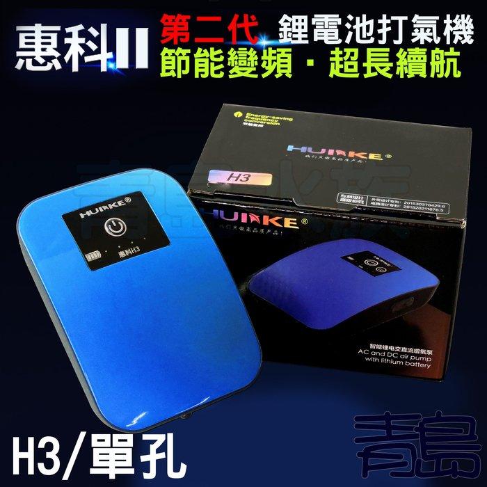 Y。。。青島水族。。。中國HUIKE惠科-二代 節能變頻 鋰電池不斷電防潑水打氣機 超靜音 釣魚==H3/單孔/天空藍