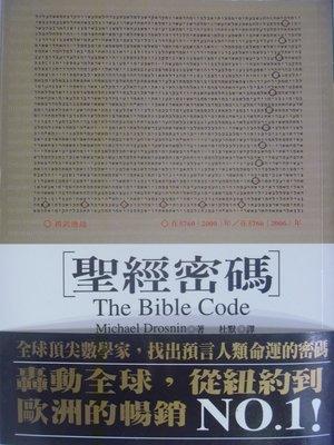 【月界二手書店】聖經密碼_邁可.卓思_大塊出版_原價250 〖宗教〗AFH