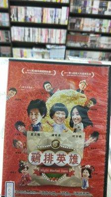 正版DVD-華語【雞排英雄】-藍正龍 豬哥亮 柯佳嬿 王彩樺 趙正平 二手光碟  席滿客二手書坊