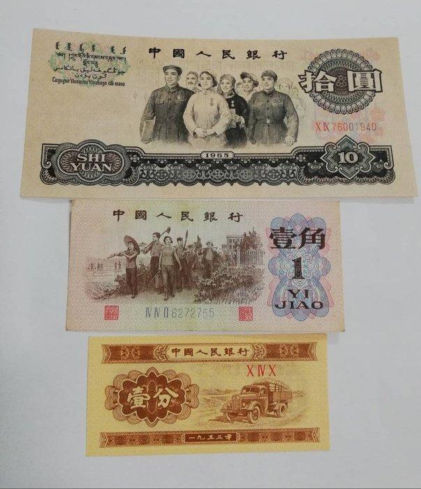 第三套人民幣拾圓、壹角、壹分,三張一組