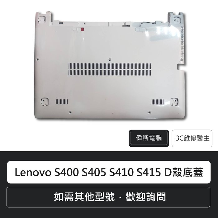 ☆偉斯電腦☆聯想Lenovo S400 S405 S410 S415 D殼底蓋