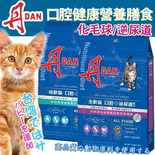 【🐱🐶培菓寵物48H出貨🐰🐹】丹》成貓/全齡貓口腔健康營養膳食(毛球/泌尿道)20磅特價699元限宅配自取不打折