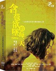 <<影音風暴>>(公視1304)含苞欲墜的每一天   DVD 全6集 周幼婷、劉品言(下標即賣)48