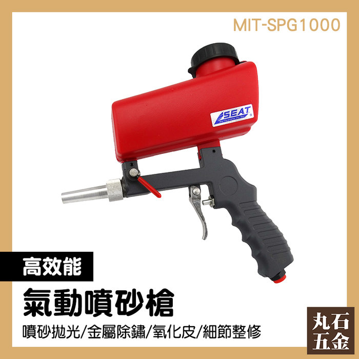 【丸石五金】氣動噴砂槍 強力噴沙槍 手持噴砂槍 噴砂機 桶式噴砂槍 防鏽噴砂 MIT-SPG1000